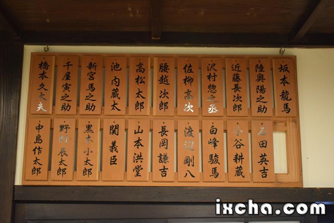 亀山社中名簿