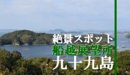 九十九島を望む長崎県佐世保市の絶景スポット『船越展望所』へ行ってみた
