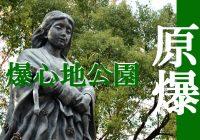 アメリカの戦争犯罪を証かす長崎県の『原爆落下中心地公園』に行ってみた