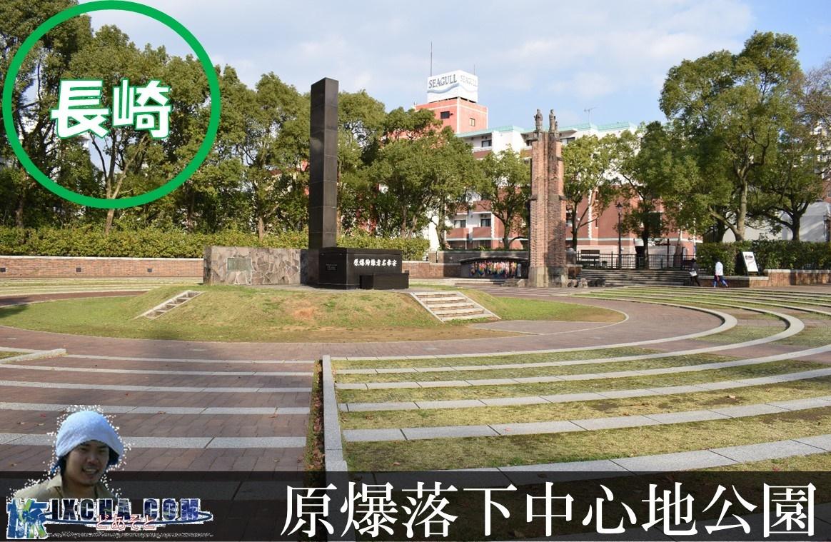 原爆落下中心地公園