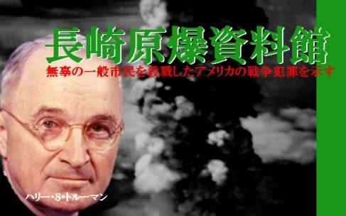 平和を祈る人々の思いが詰まった長崎県の『長崎原爆資料館』へ行ってみた