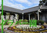 明治維新に貢献した英国商人の邸宅・世界遺産『グラバー園』に行ってみた