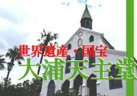 世界遺産に指定される日本最古のキリスト教会『大浦天主堂』に行ってみた