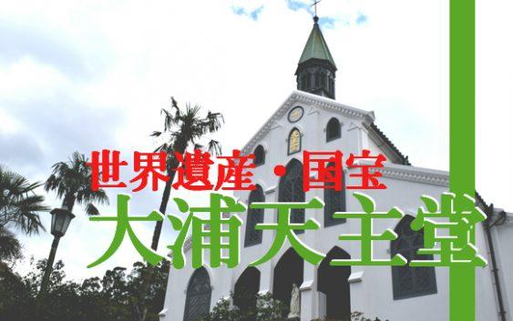 大浦天主堂