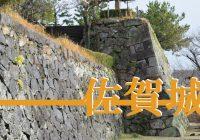 不平士族によって起こされた佐賀の乱の痕跡残る『佐賀城址』に行ってみた