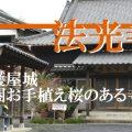 名護屋城『法光寺』