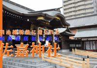 佐賀県の幕末に明治維新を進めた肥前藩藩祖を祀る『佐嘉神社』に行ってみた