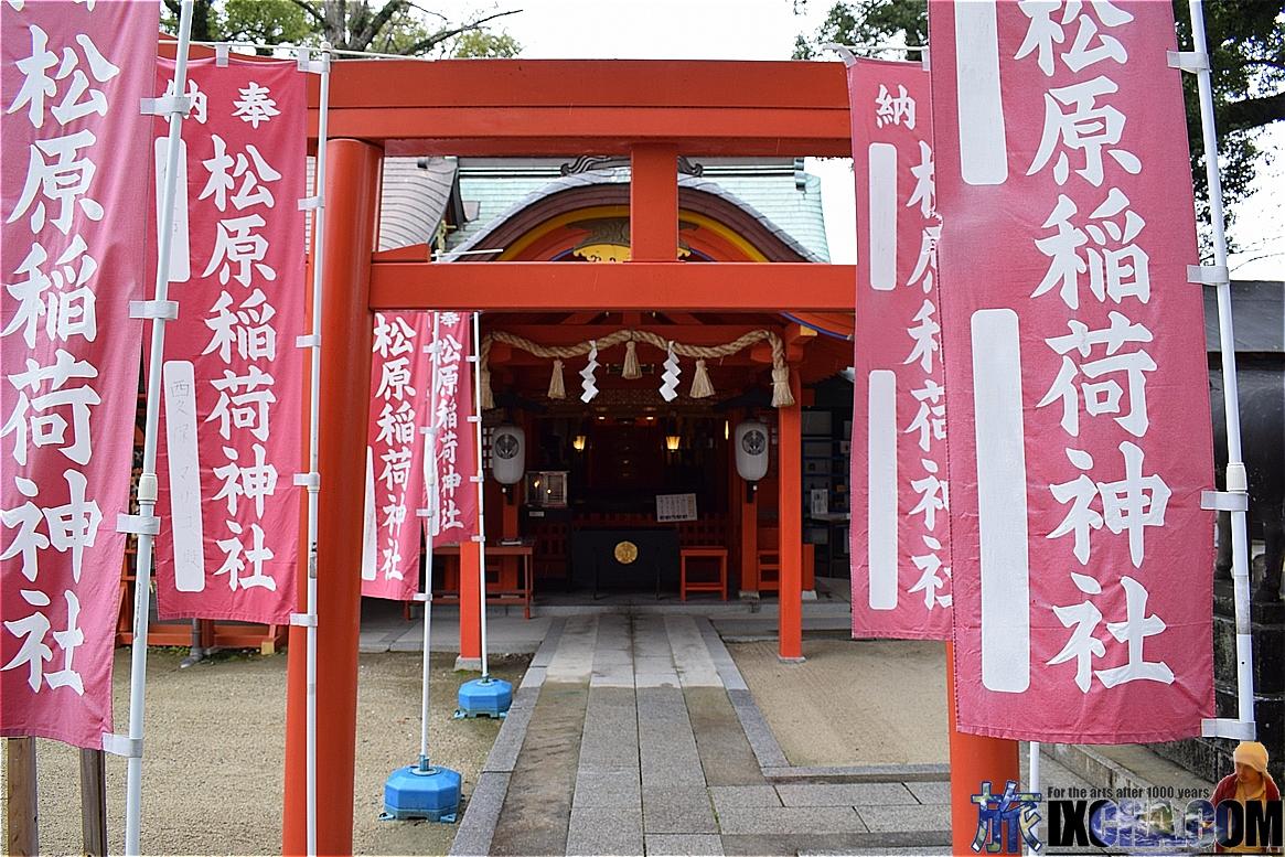 松原稲荷神社