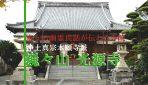 悲しき「産女の幽霊」民話が伝わる長崎市の『巍々山 光源寺』に行ってみた