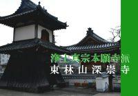 かつてキリシタンに妨害を受け廃寺となった長崎の『深崇寺』に行ってみた