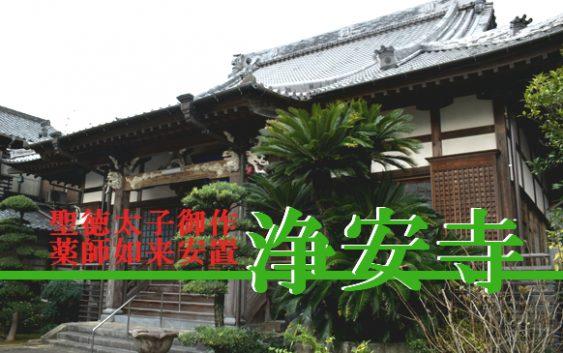 東雲山理薬院 浄安寺