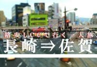 激安LCCで行く『長崎県⇒佐賀県』縦断一人旅・戦国武将の足跡を辿る佐賀編