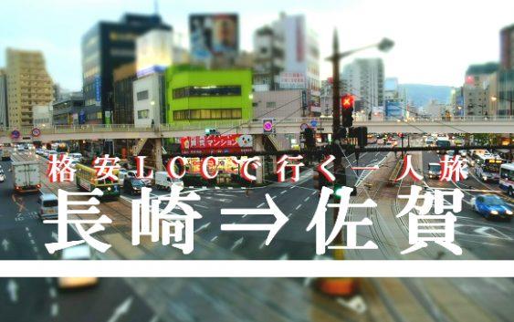 長崎県⇒佐賀県
