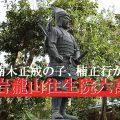岩瀧山往生院六萬寺