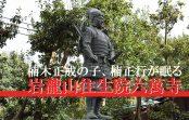 東大阪にある楠木正行(小楠公)が眠る『岩瀧山往生院六萬寺』に行ってみた