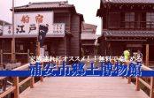 無料で子供を連れて遊びにいける千葉県の『浦安市郷土博物館』に行ってみた