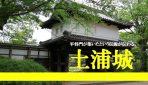 茨城県土浦市にある小田原征伐の際に滅ぼされた『土浦城址』に行ってみた