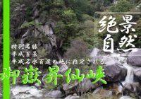 大自然が織りなす山梨県の景勝地『御嶽昇仙峡』に秋の絶景を観に行ってみた