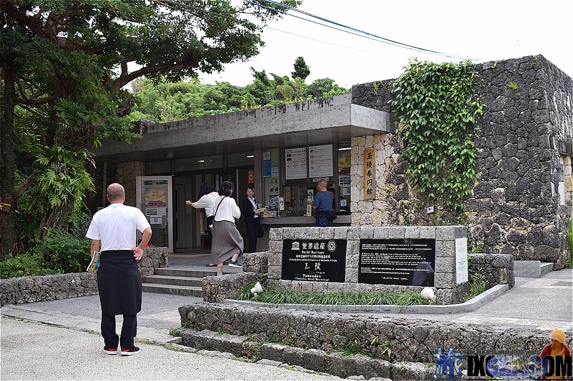 玉陵奉円館