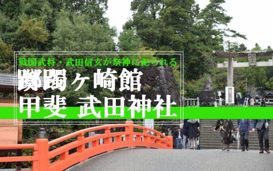 武田神社(躑躅ケ崎館跡)