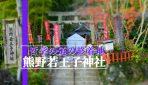 哲学の道の終着地にある京都三熊野のひとつ『熊野若王子神社』に行ってみた