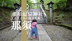 1400年の歴史を持つ那須高原のパワースポット『那須温泉神社』に行ってみた