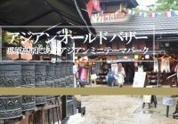 那須の雑貨が楽しいテーマパーク『アジアンオールドバザー』に行ってみた