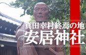 大阪府天王寺区にある戦国武将・真田信繁終焉の地『安居神社』に行ってみた