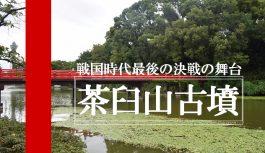 大阪府天王寺区にある大阪の陣の最終決戦地『茶臼山古墳』に行ってみた!!