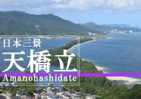 京都府宮津市にある日本の始まりの地、日本三景『天橋立』に行ってみた!!