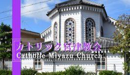 京都府宮津市に現存する日本最古の木造教会堂『カトリック宮津教会』とは!?
