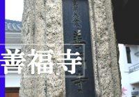 金沢市にある加賀の歴史が刻まれた真宗大谷派の寺院『善福寺』に感謝を綴る